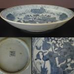 Ming Deep Plate - Unusual Motif