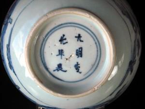 Large Ming Tianqi Bowl - People